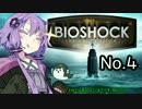 【BIOSHOCK】ゆかりさんの海底都市探索記:No.4【VOICEROID実況】