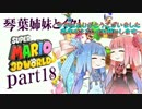 琴葉姉妹とイク!スーパーマリオ3Dワールドpart18【VOICEROID実況】