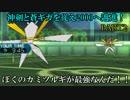 【ポケモンSM】神剣と蒼ギガを従え2000へ邁進!Part2【1812~】