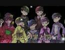 【六つ子人力】七.つの罪.と罰【+α】