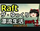 【Raft】ザ・ゆっくり漂流生活part.1