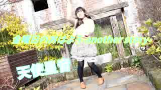 【天使 星音】金曜日のおはよう-another s
