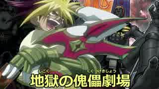 【遊戯王ADS】地獄の傀儡劇場