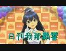 日刊 我那覇響 第1202号 「ビジョナリー」 【ソロ】