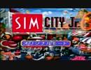 【実況】いい大人達がシムシティJr.本気で遊んでみた。part1