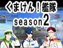 【WoWS】くまけん艦隊抜錨せよ!Season2【第5隻目】