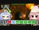 【ARK:Survival_Evolved】RE.琴葉恐竜探検隊!5回目【恐竜サバイバル】