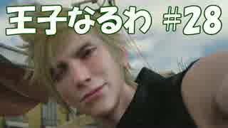 #28 【FF15】 王子なるわ 【オスのゲーム