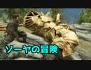 【Skyrim】ソーヤの冒険 魔術師大学編7【ゆっくり実況】