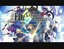 【FGO】「Fate /Grand Order Originl Soundtrack Ⅰ」発売告知PV 最高画質