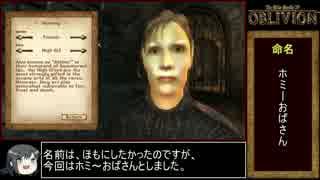 【Oblivion】 メインクエストRTA 41分42秒 Part1/3