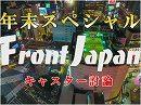 【年末SPキャスター討論】平成28年の五大ニュース[桜H28/12/28]