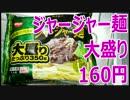 日清ジャージャー麺 350g 160円