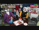 【CAPCOM LIVE!編】いい大人達のわんぱく秘密基地('16/12)再録 part9