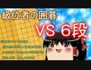 【ゆっくり実況】囲碁クエの6段と対局するよ!【級位者の囲碁】