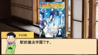 【卓ゲ松さん】六つ子が遊ぶ駅まほ Part.0