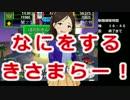 フリスクが天空のレストランでバトルロイヤル!~最終回!~