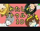 【ゆっくり実況】わたしのクトゥルフ!(10)【クトゥルフTRPGリプレイ】