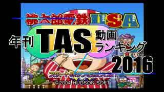 年刊TAS動画ランキング 2016年 Part1