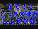 【HoI4】中国マスターを決めてみたpart5【5人実況】