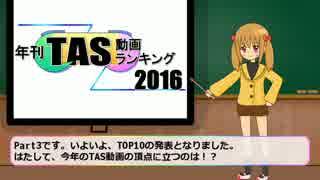 年刊TAS動画ランキング 2016年 Part3