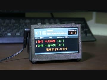 駅の電光掲示板風 置時計作ってみた