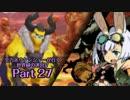 【ADVANCED実況】 全力ボウケンシャーが行く世界樹の迷宮V 【Part27】