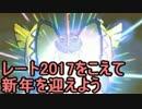 【ポケモンSM】レート2017(年)をこえて今年を締めくくる