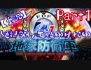 【実況】絶対笑ってはいけない地球防衛軍4.1 part1