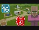 【Planet Coaster 】ようこそ! 博士パークへ! #16【ゆっくり実況】