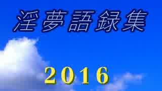 淫夢語録集 2016.zenpen