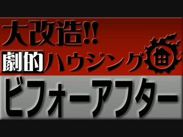 【FF14】大改造!!劇的ハウジング☆ビフォーアフター【カルミア家】