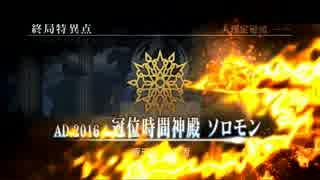 【FateGO】強敵との戦い 最終編 前哨戦【終局特異点】