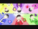 【おそ松さん人力】シークレットコンビ企画【総勢38名】