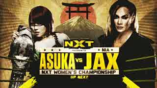 【NXT】アスカ vs ナイア・ジャックス【16