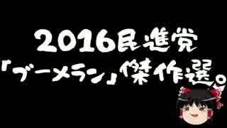 【ゆっくり保守】産経ニュースの蓮舫ブーメラン集が面白い
