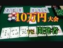 嘘つき大富豪10万円大会でのハンドを解説