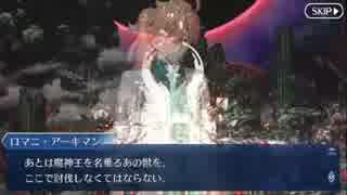Fate/Grand Orderを実況プレイ ソロモン編part15