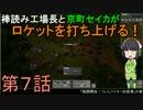 棒読み工場長と京町セイカがロケットを打ち上げる! 第7話【Factorio実況】