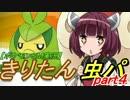 【ポケモンSM実況】きりたんと虫パpart4