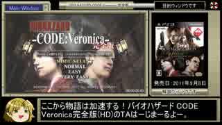 バイオハザード CODE:Veronica 完全版(HD)