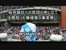 民団、桜井誠の都知事選の演説はヘイト 法務省「人権侵害の事実無し」