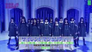 欅坂・乃木坂46 & 48 Group 「サイレント