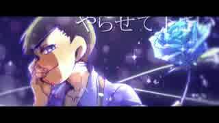 【カラ松で】月.の裏.側のお.姫様【人力+