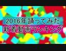 2016踊ってみた新着動画ランキング 第2部