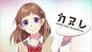 カヌレ 歌ってみた 【hati】
