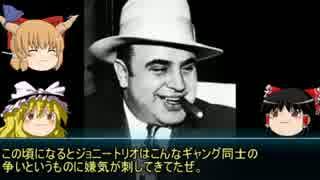 【ゆっくり歴史解説】黒歴史上人物「アルカポネ」