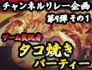 【会員限定】ゲーム実況者タコ焼きパーティー その①【チャンネルリレー企画第9弾】
