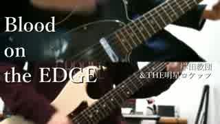 【あっきー】Blood on the EDGE 2人で弾いてみた【山田】