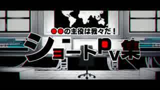 【手描き実況】ショートpv集企画【我々だM